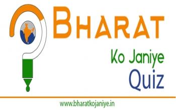 Bharat Ko Janiye Quiz (Round 2)